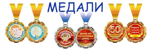 Баннер медали